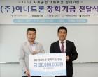 """이너트론 '인천지역 인재육성'… """"장학금 3000만원 전달"""""""