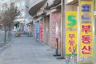 서울시, 부동산 불법행위 무기한 단속… 오늘부터 시작