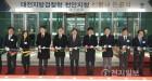 대전지방검찰청 천안지청, 청당동 신청사 준공