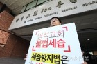 총회재판국, 명성교회세습 운명 쥔 서울동남노회 판결 미뤄