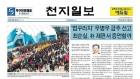 [쓰~윽 보는 천지일보] 2월 19·20일자, 여자 컬링·평창동계올림픽·우병우·골든슬럼버