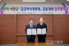 군산시-서천군, 제1회 금강역사영화제 공동 개최
