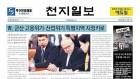 [쓰~윽 보는 천지일보] 2월 21·22일자, GM 군산 고용위기지역·여자 컬링·강제개종 외신 보도