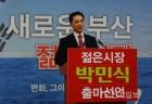 """박민식 전 의원 """"野 소속 부산 전·현직 정치인의 긴급회동을 요청한다"""""""