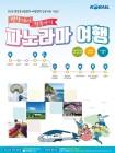 코레일, 강릉선 KTX 연계 평창 당일 여행상품 2종 출시