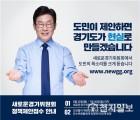 경기도, 정책제안 플랫폼 '새로운경기위원회' 개설