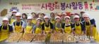 흥국생명 배구단 '사랑의 과자 만들기' 봉사활동 진행