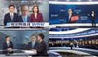 최승호 취임 100일, '뉴스데스크' 얼마나 바뀌었나
