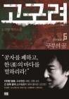 """[이 저자- 인터뷰] 『예언』 김진명 """"우리는 복수도 잊고 투쟁도 없다…한반도 전쟁은 당분간…"""""""