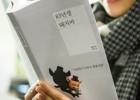 '박지성 모친 승천', '돼지 관종' ··· 이래도 되나?