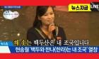 현송월은 한국에서 왜 '백두와 한라는 내 조국'을 불렀을까?