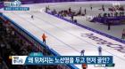 (영상)스피드스케이팅 노선영 SBS인터뷰에서 반박, 여자 팀추월 일정 오늘 오후8시 54분