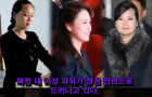 북한 김정은 움직이는 김여정,리설주,현송월 나이,임신,남편,결혼