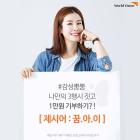 배우 이태란, 아이들의 꿈 위한 3행시 대회에 재능기부