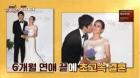 '한끼줍쇼' 한혜진 기성용 부부, 8살 나이 차이 극복, 연애 6개월 후 결혼한 사연