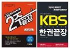 에듀윌, KBS 한국어능력검정시험 교재 베스트셀러 1위 등극