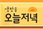 MBC 생방송 오늘저녁, 9월 18일 방송 정보