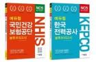 에듀윌, 국민건강보험공단/한국전력공사 채용 대비 초단기 합격전략 제공