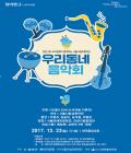 광진구, 서울시립교향악단과 함께하는 '우리동네 음악회' 개최