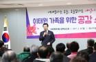 용산구, 2018년 동 업무보고회 개최
