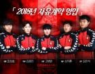 경남FC, 2018 자유선발 신인선수 5명 영입