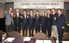 금천구의회, 서울특별시구의회 의장협의회 2월 월례회의 개최