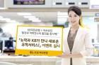 KB국민은행, 환전 고객 대상 유학·어학연수비 할인 이벤트 진행