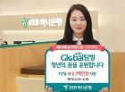 KEB하나은행, 해외배낭여행 지원 프로젝트 '도전 글로벌 탐방' 이벤트 실시