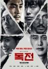 예스YES24 영화예매 순위, 조진웅·류준열 주연의 독전, 개봉 첫 주 예매 1위