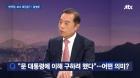 """김병준, """"한국당 혁신 난점은 계파갈등?정책방향…성공확률은 반반"""""""
