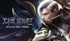 MMORPG, '다크 오리진', 양대 마켓 정식 출시