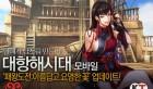 '대항해시대5', '패왕도전:아름답고 요염한 꽃' 업데이트