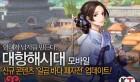 '대항해시대5 모바일', 신규 이벤트 콘텐츠 '일곱 바다 패자전' 업데이트 예정