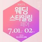 대구웨딩박람회 '웨딩스타일링페어 in 보스코' 7월 1일~2일 양일간 개최
