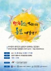 한민족예술문화진흥협회, 유라시아 통일 대장정
