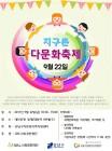 강남구다문화가족지원센터, 22일 지구촌 다문화축제 개최