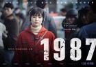 영화 '1987' 천만 관객수 돌파 관심 속 박영선 SNS 눈길
