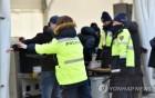 평창올림픽 기간 '성범죄 13건' 발생
