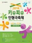 종로구, 내달 7일까지 '2018 키우피우 인형극축제' 개최