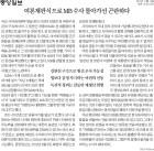 중앙일보의 차고 넘치는 'MB 정치보복' 프레임 치켜세우기