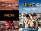 '갈릴레오 깨어난 우주'와 '이타카로 가는 길', tvN의 도전의지 빛난 새 예능