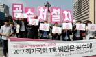 """""""검찰 칼춤에 개혁 골든타임 놓칠라"""""""