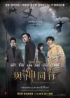 '신과함께', 대만 이어 홍콩 주말 박스오피스 2주 연속 1위