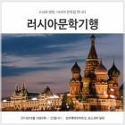 교보문고-대산문화재단, 2018 러시아문학기행 진행