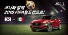 현대자동차, 코나 출시 기념 '월드컵 원정대' 경품이벤트