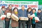 농산물 팔아주기 앞장…지역사회 봉사활동도 모범