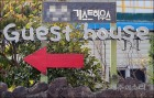 """농어촌민박 제도에 숨은 게스트하우스 """"넌 정체가 뭐냐"""""""