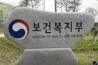 복지부, 이기일-의료정책관·권준욱-건강정책국장