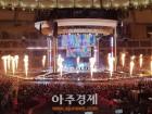 '부산원아시아페스티벌(BOF)'...K-POP 스타들 부산 가을 수놓다!