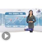 [내일 날씨예보]내일 아침 여전히 강추위 기승, 서울 -9도...추위 모레부터 주춤[아주동영상]